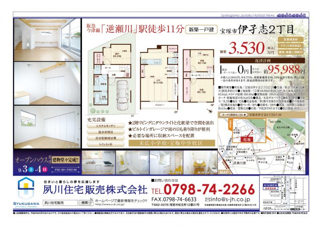 伊子志2丁目CLba160830