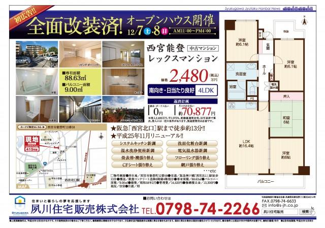オープンハウス広告